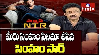 NTR Fan Praised Ram Gopal Varma | RGV Interview On Lakshmiand#39;s NTR Release Issue | hmtv