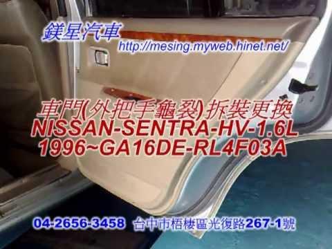 車門 外把手龜裂 拆裝更換 Nissan Sentra Hv 1 6l 1996 Ga16de Rl4f03a