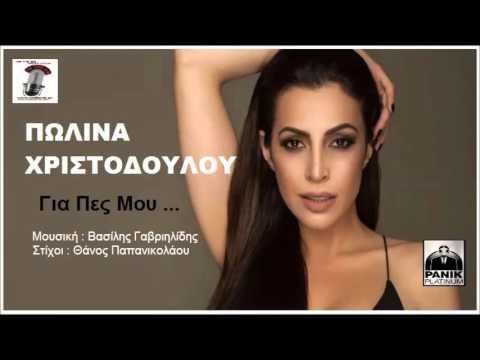 Gia pes mou '' Polina Xristodoulou / Πωλίνα Χριστοδούλου - Για Πες Μου