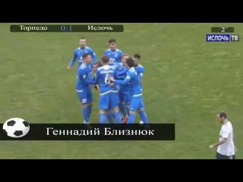 Классный гол Близнюка в ворота Торпедо-БелАЗ