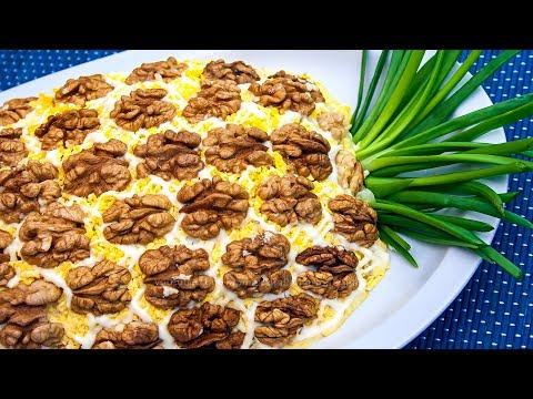 """САЛАТ НА НОВЫЙ ГОД """"АНАНАС"""" – рецепт вкусного салата на праздничный стол!"""