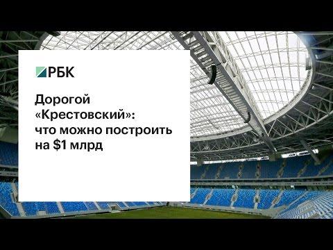 Дорогой «Крестовский»: что можно построить на $1 млрд