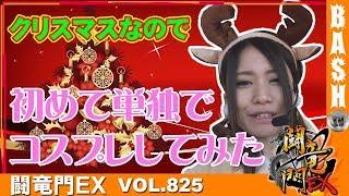 【まどマギ】楓☆ 闘竜門EX vol.825《WING橋本店》 [BASHtv][パチスロ][スロット]