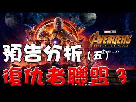 【預告分析】復仇者聯盟3:無限之戰|預告解析|彩蛋|萬人迷電影院|Avengers: Infinity War|Easter eggs