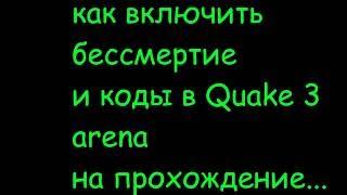 Quake lll arena