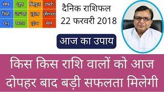 Download video Daily Rashifal 22 February 2018 - किस किस राशि वालों को आज दोपहर बाद बड़ी सफलता मिलेगी