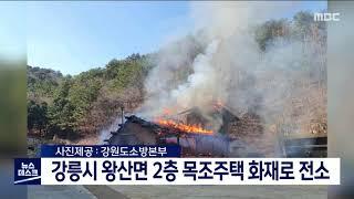 강릉시 왕산면 2층 목조주택 화재로 전소