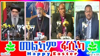 Ethiopia: መልካም ፋሲካ - Happy Easter - EBC