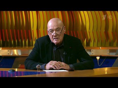Познер.  Владимир Познер огрузинах иразнице менталитетов. 21.11.2016