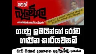 Balumgala 20-10-2017 kariyawasam