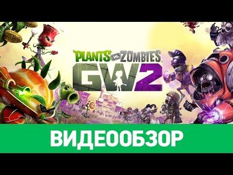Обзор игры Plants vs. Zombies: Garden Warfare 2