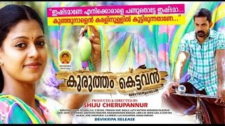 Kettavan - Malayalam full movie 2015 - KURUTHAM KETTAVAN - Malayalam full movie 2014 new releases