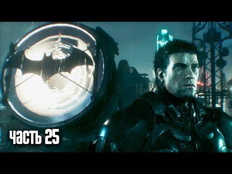 Прохождение Batman: Arkham Knight — Часть 25: Протокол «Падение Рыцаря» [ФИНАЛ] (Полная концовка)