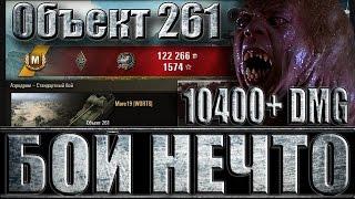 """Объект 261 """"БОЙ НЕЧТО"""" (10k+ dmg). Аэродром - лучший бой объект 261 World of Tanks."""