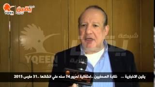 يقين | حسين عبد الغني عهد يحي قلاش سيكون بدايه للحفاظ علي حرية الصحفاة وكرامته