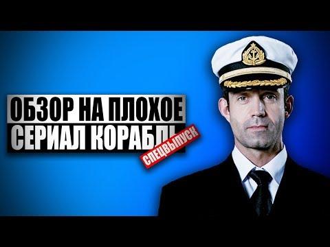 Обзор на плохое - Сериал Корабль