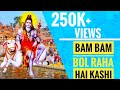 Bam Bam Bol Raha Hai Kashi | DJ REMIX | Jagran Mix