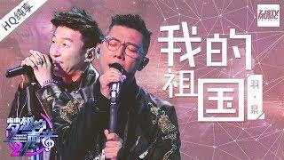 [ 纯享版 ]  羽泉《我的祖国》 《梦想的声音2》EP.1 20171027 /浙江卫视官方HD/