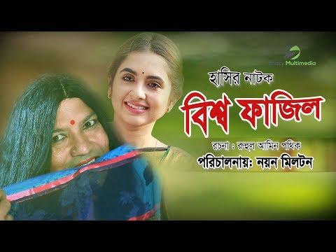 Bissho Fazil । Siddik , Tania Bristy । Eid Bangla Natok 2018 thumbnail