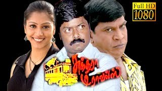 Sundhara Travels with English Subtitle   Murali, Radha,Vadivelu   Tamil Comedy Movie HD