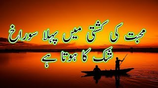 Amazing Urdu quotes best Urdu quotation || Islamic Urdu images || Heart Touching Quotes