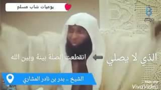 لمن لا يصلي الشيخ بدر بن نادر المشاري