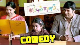 Abhiyum Naanum | Abhiyum Naanum Full Tamil Movie Scenes | Prakashraj gets prepared for his Interview