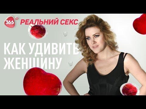 ТОП 5 Советов : Как Удивить Женщину в Постели | Юлия Гайворонская