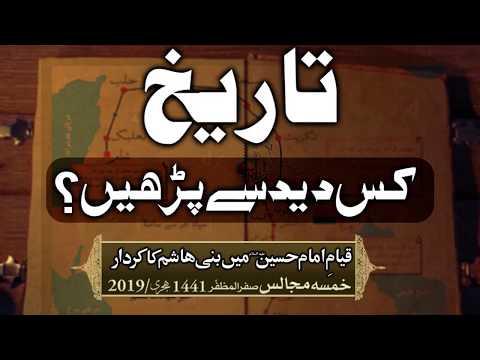 Tareekh kis Deed se parhein | Ustad e Mohtaram Syed Jawad Naqvi