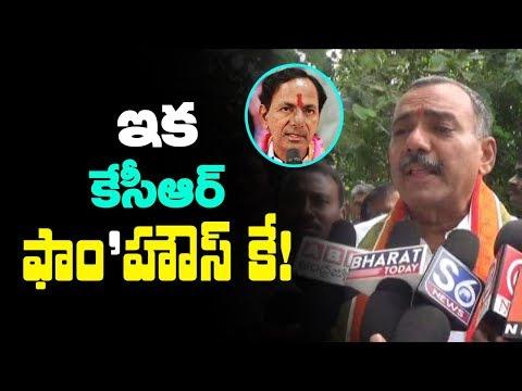 Gandra Venkataramana Reddy Slams CM KCR | Congress Vs TRS | Telangana Politics | mana aksharam