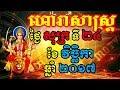 Video ហោរាសាស្ត្រសំរាប់ថ្ងៃសុក្រ ទី២៤ ខែវិច្ចិកា ឆ្នាំ២០១៧ khmer horoscope daily by 30tv-channel