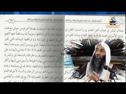 Tableeghi Jama'at, Saudi Ulama Ki Nazar Mein - by Shaikh Tauseef-ur-Rehman