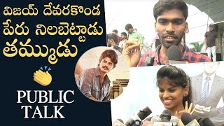 Dorasani Movie Genuine Public Talk | Dorasani Review | Anand Devarakonda | Shivathmika | Manastars