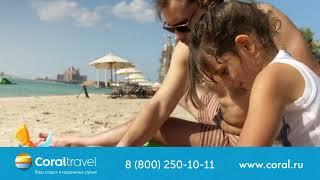 В отель Family Holidays at Sofitel The Palm Dubai с Coral Travel