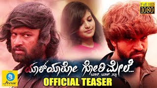 Yar Yaro Gori Mele Kannada Movie | Official Teaser | New Kannada Movie 2018