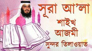⚡ Amazing Al Quran Recitation | ???? Surah A'la (87) | by Sheikh Ajmi | Bangla Subtitle | Arabian Qari