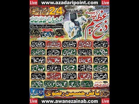 Live Majlis 24 March 2018 Qila Mian Singh Gujranwala