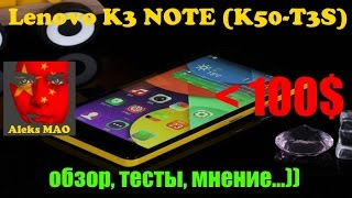 Lenovo K3 NOTE (K50-T3S) ОБЗОР, ТЕСТЫ: GPS, WI-FI, батареи, камеры и игр /review tests/