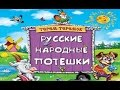 Русские народные потешки mp3
