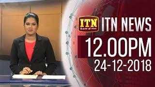 ITN News 2018-12-24 | 12.00 PM