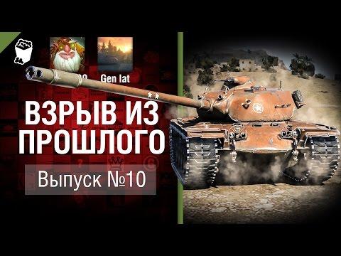 Т110Е5 - Капитан Америка. Взрыв из прошлого №10 [World of Tanks]