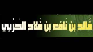 دحض إفتراءات عبد الواحد المدخلي للشيخ فالح الحربي