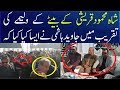 Why Imran Khan Left Shah Mehmood Qureshi Walima Ceremony