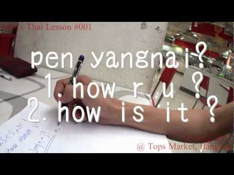 Thai Language Lesson #001-A (17/Aug/2012)   #001-A - Mek Piisua