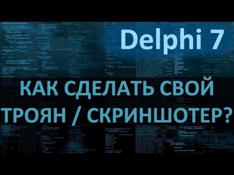 [KV] Как сделать свой троян / скриншотер? Delphi 7