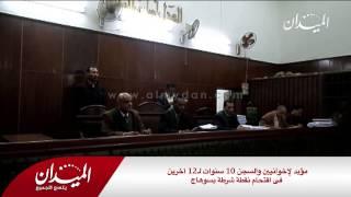 مؤبد لإخوانيين والسجن 10 سنوات لـ12 آخرين فى اقتحام نقطة شرطة بسوهاج