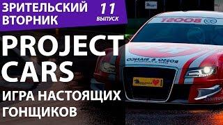 Project CARS. Игра настоящих гонщиков. Зрительский вторник №11