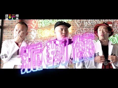 【尖叫聲~歡迎派對俠玖壹壹首次玩很大!!】綜藝玩很大