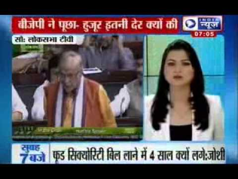 India News : Lok Sabha passes Food Security Bill