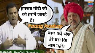 Nana Patekar vs Rahul Gandhi comedy mashup- Monty Mashup Hindi